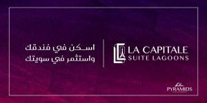 لا كابيتال سويت لاجونز العاصمة الادارية الجديدة استثمر واسكن في فندق لا كابيتال سويت لاجونز