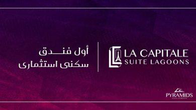 لا كابيتال سويت لاجونز العاصمة الادارية الجديدة اول فندقي سكني في العاصمة الادارية