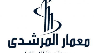 Photo of شركة معمار المرشدي
