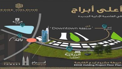 اويا تاورز الداون تاون Oia towers downtown