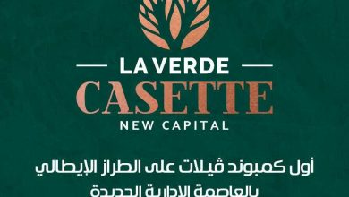 Photo of لافيردي كازتا العاصمة الإدارية الجديدة Laverde Casette New Capital