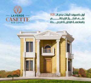 لافيردي كازتا العاصمة الإدارية الجديدة Laverde Casette New Capital