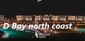 دي باي الساحل الشمالي تطوير مصر D bay North Coast tatweer Misr